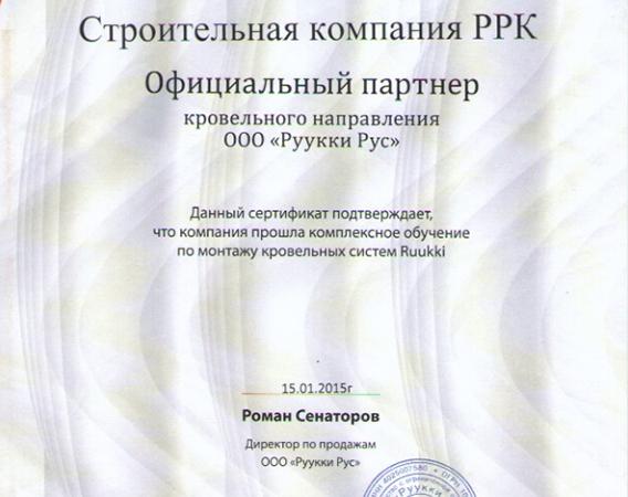 Официальный партнер ООО «Руукки Рус»