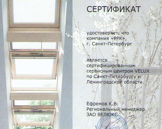 Сертификат «Присвоение статуса сертифицированного сервисного центра Velux по Санкт-Петербургу и ЛО.» 2015 г.