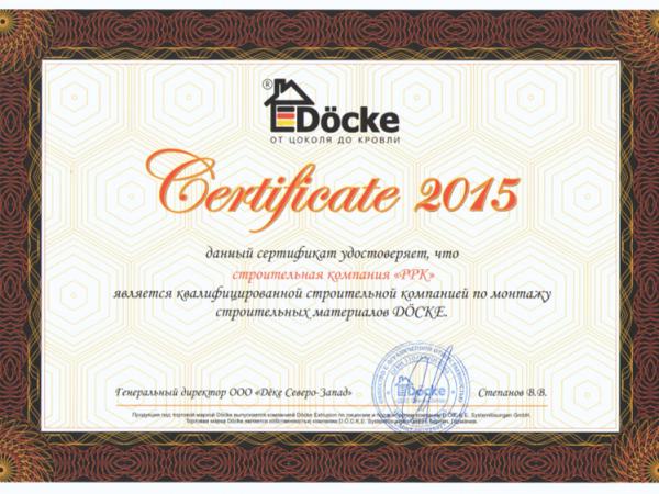 «Сертифицированная строительная компания DOCKE». 2015г.
