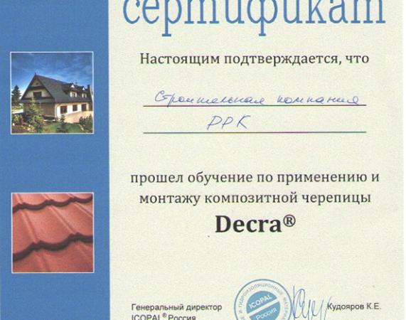 Сертификат «Монтаж композитной черепицы Decra».