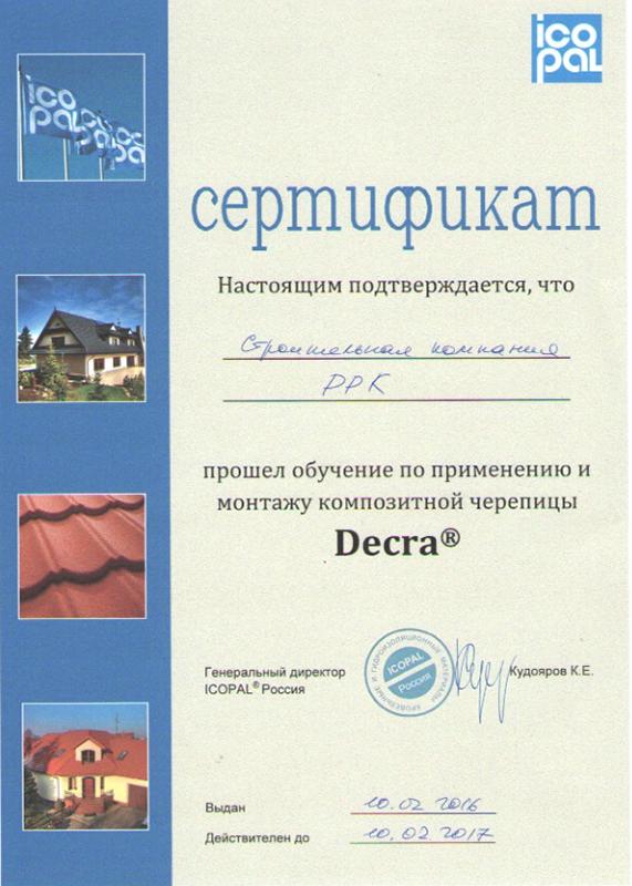 Сертификат Decra, РРК