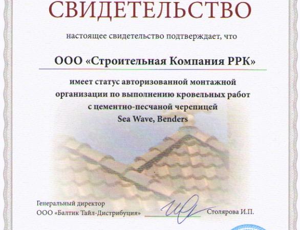 Авторизованная монтажная организация по выполнению кровельных работ с цементно-песчаной черепицей Sea Wave, Benders.
