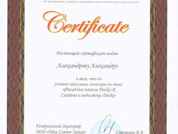 Сертификат. Фасадные панели Docke-R, сайдинг и водостоки Docke-R