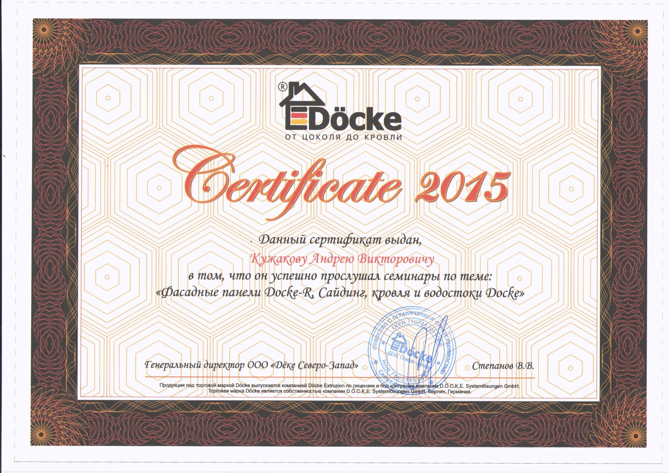 Сертификат Дёке
