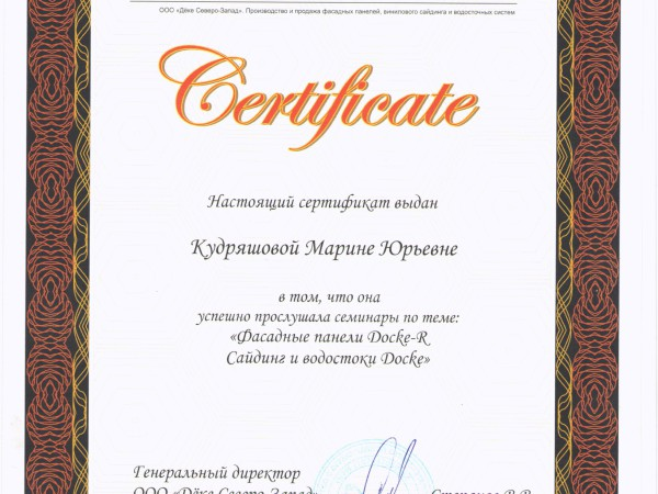 Сертификат «Фасадные панели Docke-R. Сайдинг и водостоки Docke.»
