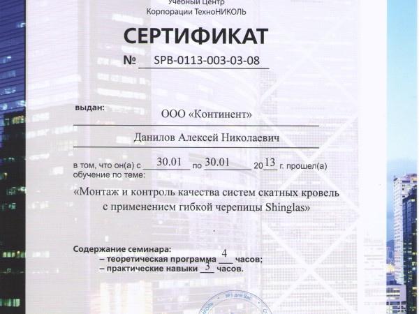 Сертификат «Монтаж и контроль качества систем скатных кровель с применением гибкой черепицы Shinglas».