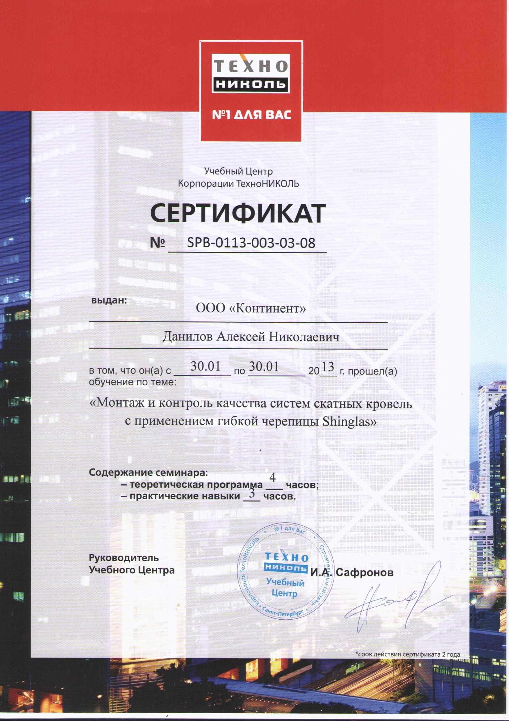 Сертификат ТехноНИКОЛЬ