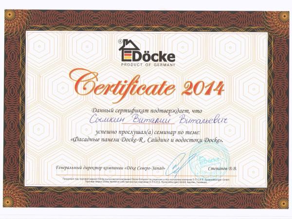 Сертификат. «Фасадные панели Docke-R, сайдинг и водостоки Docke-R».