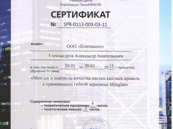 Сертификат «Монтаж и контроль качества систем скатных кровель с применением гибкой черепицы Shinglas.»