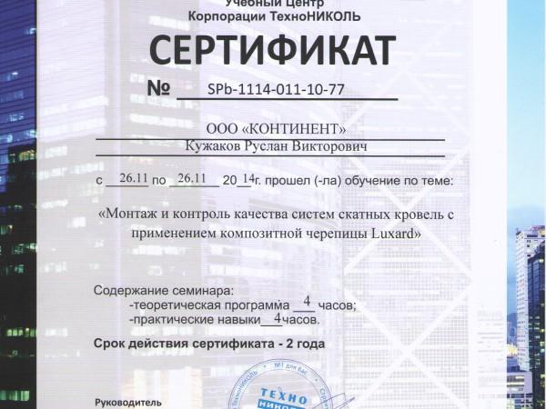 Сертификат «Монтаж и контроль качества систем скатных кровель с применением композитной черепицы Luxard.»