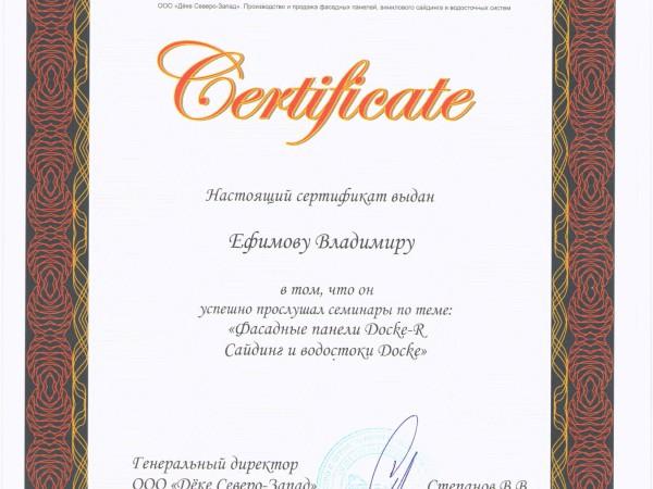 Сертификат «Фасадные панели Docke-R.Сайдинг и водостоки Docke.»