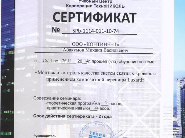 Сертификат «Монтаж и контроль качества систем скатных кровель с применением композитной черепицы Luxard».