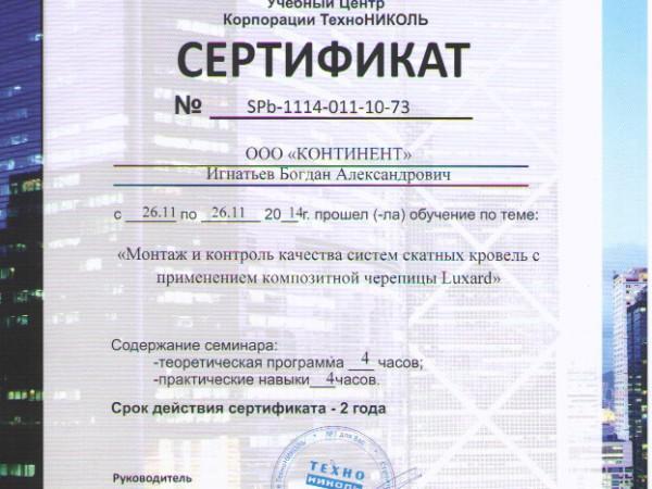 Сертификат. Монтаж и контроль качества систем скатных кровель с применением композитной черепицы Luxard