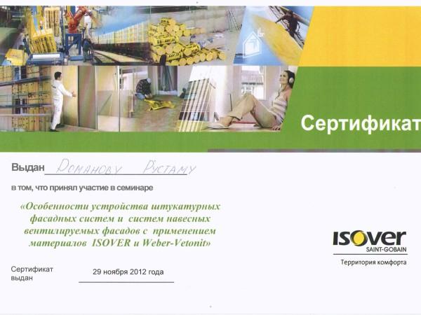 Сертификат  «Особенности устройства штукатурных фасадных систем и систем навесных вентилируемых фасадов с применением материалов ISOVER и Weber-Vetomit.»