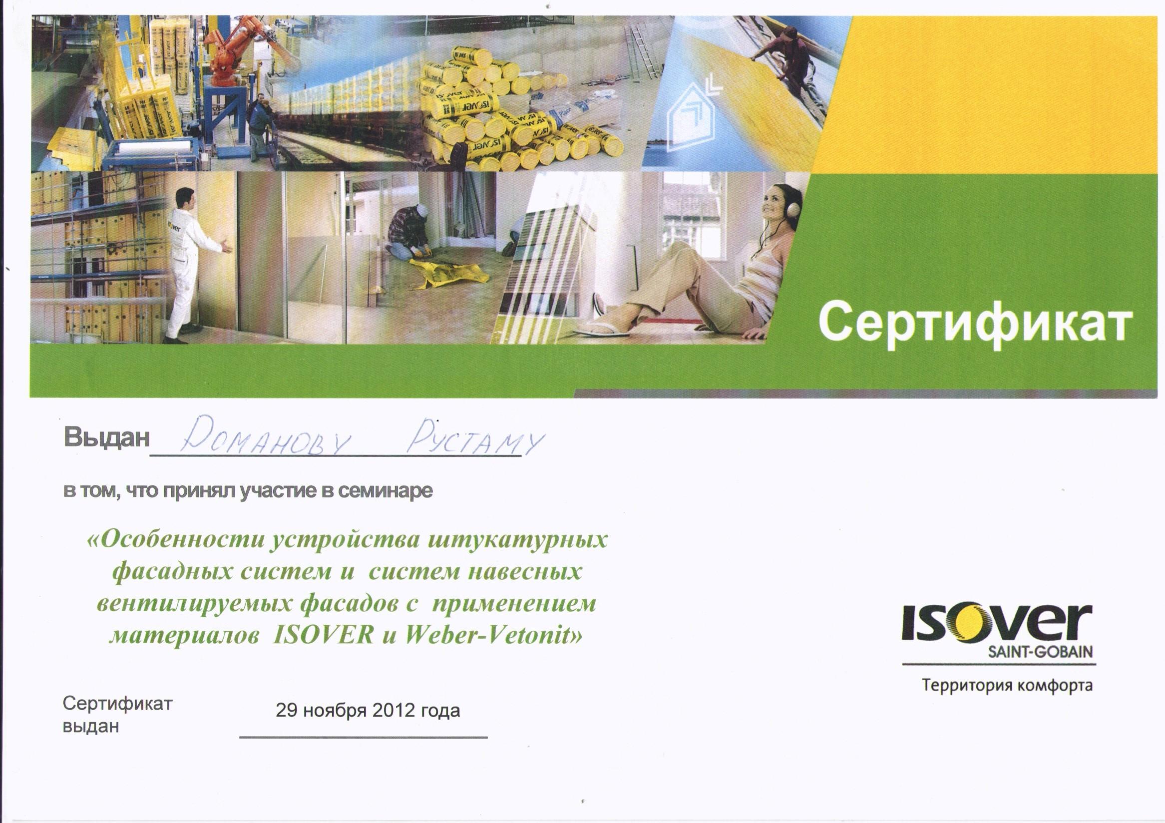 Сертификат ISOVER