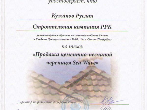 Сертификат «Продажа цементно-песчаной черепицы «Sea Wave».