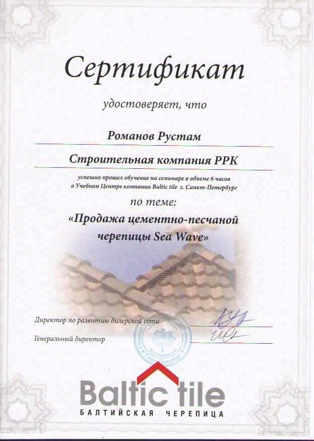 Сертификат Sea Wave