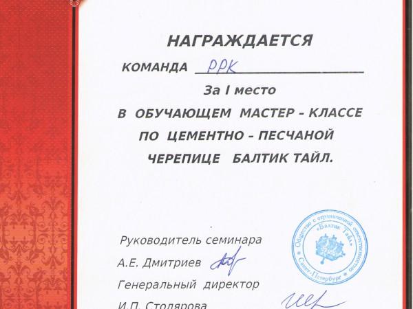 Граммота за 1 место в обучающем мастер-классе по цементно-песчаной черепице Балтик Тайл.