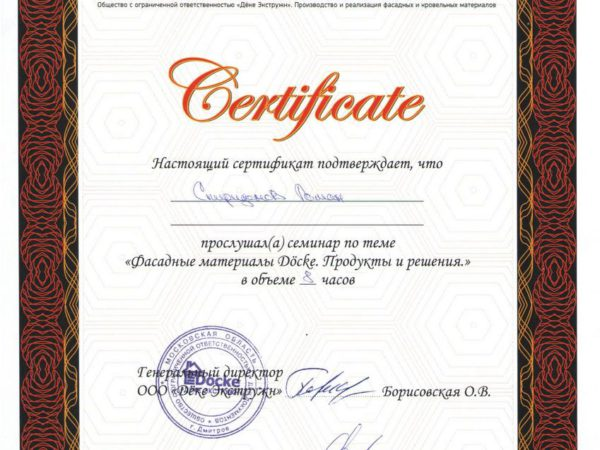 Сертификат «Фасадные материалы Döcke 2016.»