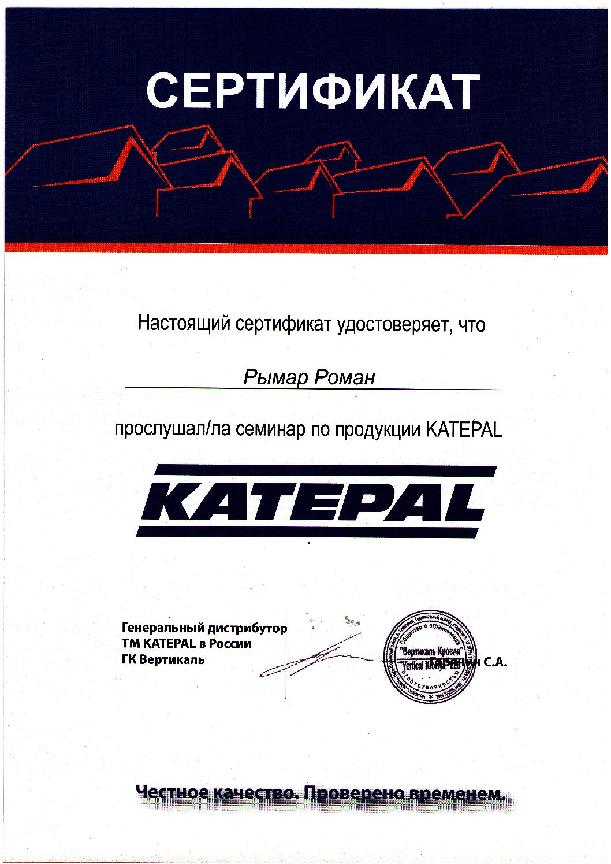 Сертификат Katepal