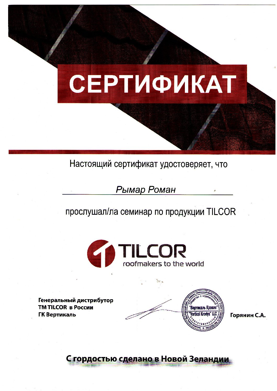 Сертификат Tilcor