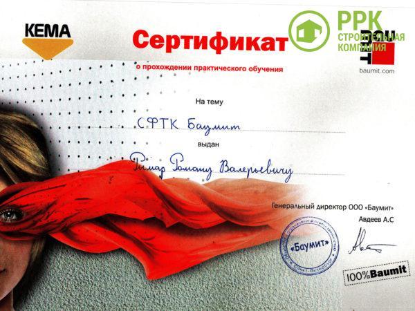 Сертификат о прохождении практического обучения