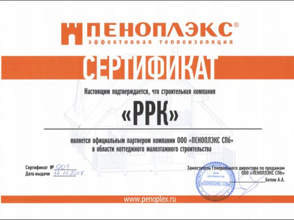 Сертификат РРК официальный партнер ООО ПЕНОПЛЭКС